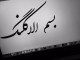 Alakolang-Besme-Sher-Mohammadhossein-Ziya